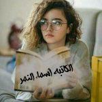 صورة الكاتبة اسماء النمر