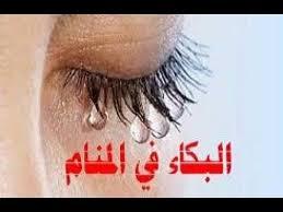 تفسير حلم رؤيا البكاء للعزباء و للمتزوجة بالعربي