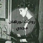 صورة الكاتبة نورهان مجدى
