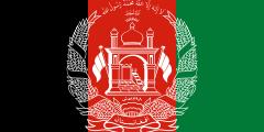 أفغانستان (الإمارة الإسلامية في أفغانستان) معلومات وتاريخ