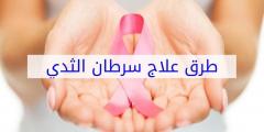 شاهد كيف يتم ازاله سرطان الثدي للنساء