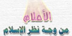 تفسير الرؤى والاحلام في الإسلام