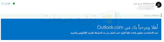 كيفية عمل ايميل هوت ميل عربي