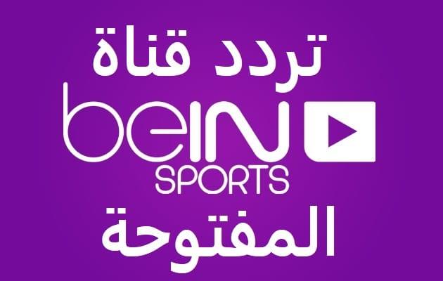 "beIN SPORTS - تردد قناة بى ان سبورت "" bein sport live "" المفتوحة لمشاهدة اقوى واكبر المباريات الحصرية"