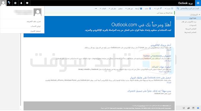 عمل حساب جديد على هوتميل عربي